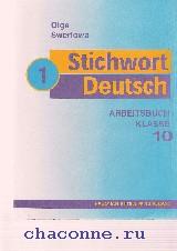 Stichwort Deutsch-1. Ключевое слово - немецкий язык 10 кл. Рабочая тетрадь
