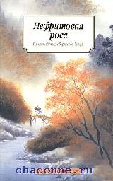 Нефритовая роса. Из китайских сборников бицзи