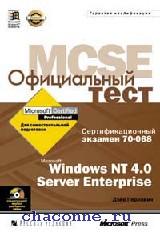 Windows NT4.0ServerEnterpriseОфиц.тест70-068