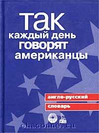 Англо-русский словарь. Так каждый день говорят американцы