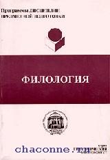 Филология. Программы дисциплин предметной подготовки