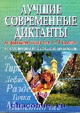 Лучшие современные диктанты. Сборник диктантов по русскому языку