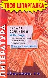 Литература. Лучшие сочинения 2004 года