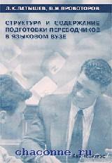 Структура и содержание подготовки переводчиков
