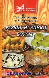 Фарши, начинки и соусы. Сборник кулинарных рецептов