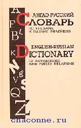 Англо-русский словарь по рекламе и паблик рилейшнз