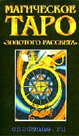 Магическое Таро   КАРТЫ