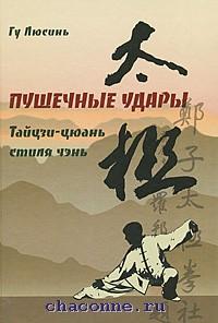 Пушечные удары Тайцзы-цюань стиля Чэнь. Вторая дорожка