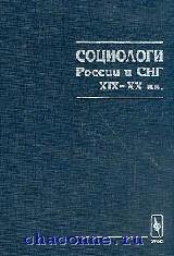 Социологи России и СНГ
