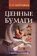 Ценные бумаги. Учебник