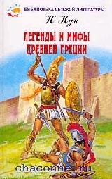Легенды и мифы Древней Греции. Эпос