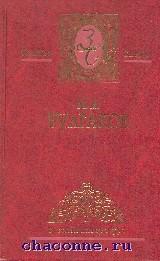 Булгаков в 4х томах