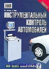 Инструментальный контроль автомобилей