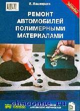 Ремонт автомобилей полимерными материалами