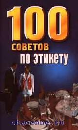 100 советов по этикету