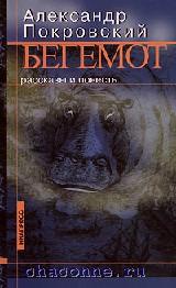 Бегемот. Рассказы и повесть