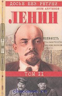 Досье Ленина без ретуши том 2й