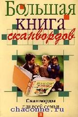 Большая книга сканвордов. Сканворды для всей семьи