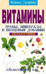 Витамины, травы, минералы и пищевые добавки. Справочник