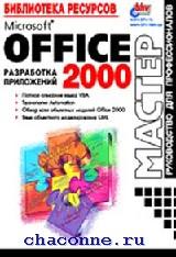 Office 2000. Разработка приложений