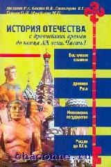 История Отечества с древнейших времен до конца 20в в 2х томах
