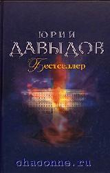 Давыдов в 5ти томах