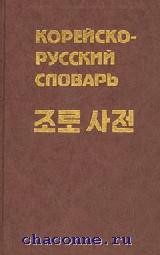 Корейско-русский словарь 30 000 слов