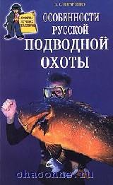 Особенности русской подводной охоты