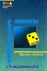 Математические новеллы