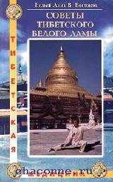 Советы белого тибетского ламы
