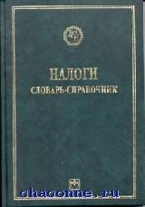 Налоги. Словарь-справочник