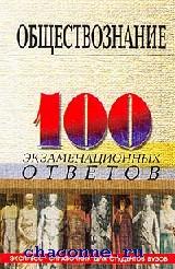 Обществознание. 100 экзаменационных ответов