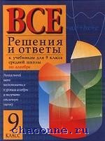 Все решения и ответы 9 кл по алгебре (к уч. Алимова)