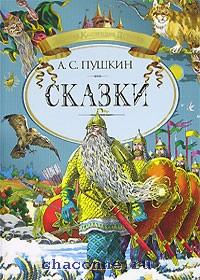 Пушкин. Сказки