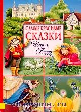 Самые красивые сказки Шарль Перро