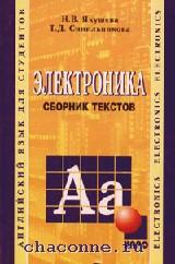 Электроника. Сборник текстов
