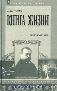 Книга жизни. Воспоминания 1855-1918