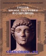 Греция. Храмы, надгробия и сокровища