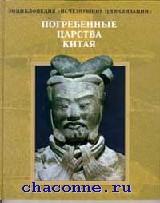 Погребенные царства Китая