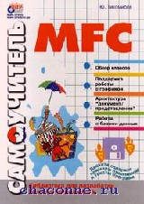 Самоучитель MFC. Visual C++