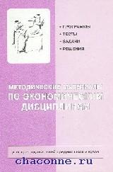 Методические материалы по экономическим дисциплинам