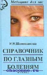 Справочник по глазным болезням