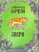 Звери в 2х томах