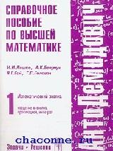 Справочное пособие по высшей математике том 1й. Введение в анализ