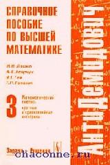 Справочное пособие по высшей математике том 3й часть 2я. Математический анализ. Кратные и криволинейные интегралы