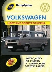 Руководство VW Transporter T2 с 80-90 г