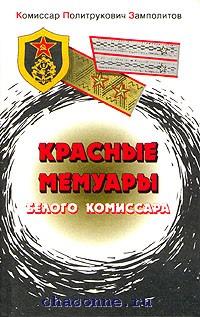 Красные мемуары белого комиссара