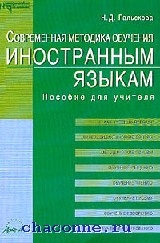 Современная методика обучения иностранным языкам