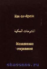 Мекканские откровения (ал-Футухат ал-маккийя)