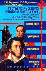 Тесты по русскому языку и литературе часть 1я